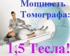 МРТ-Ставрополь